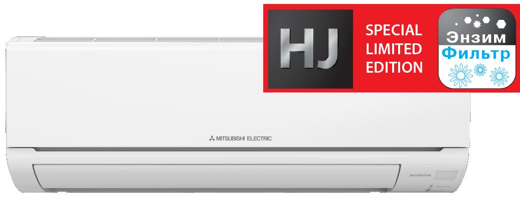 Системы с инвертором классик MSZ-HJ SPECIAL LIMITED EDITION