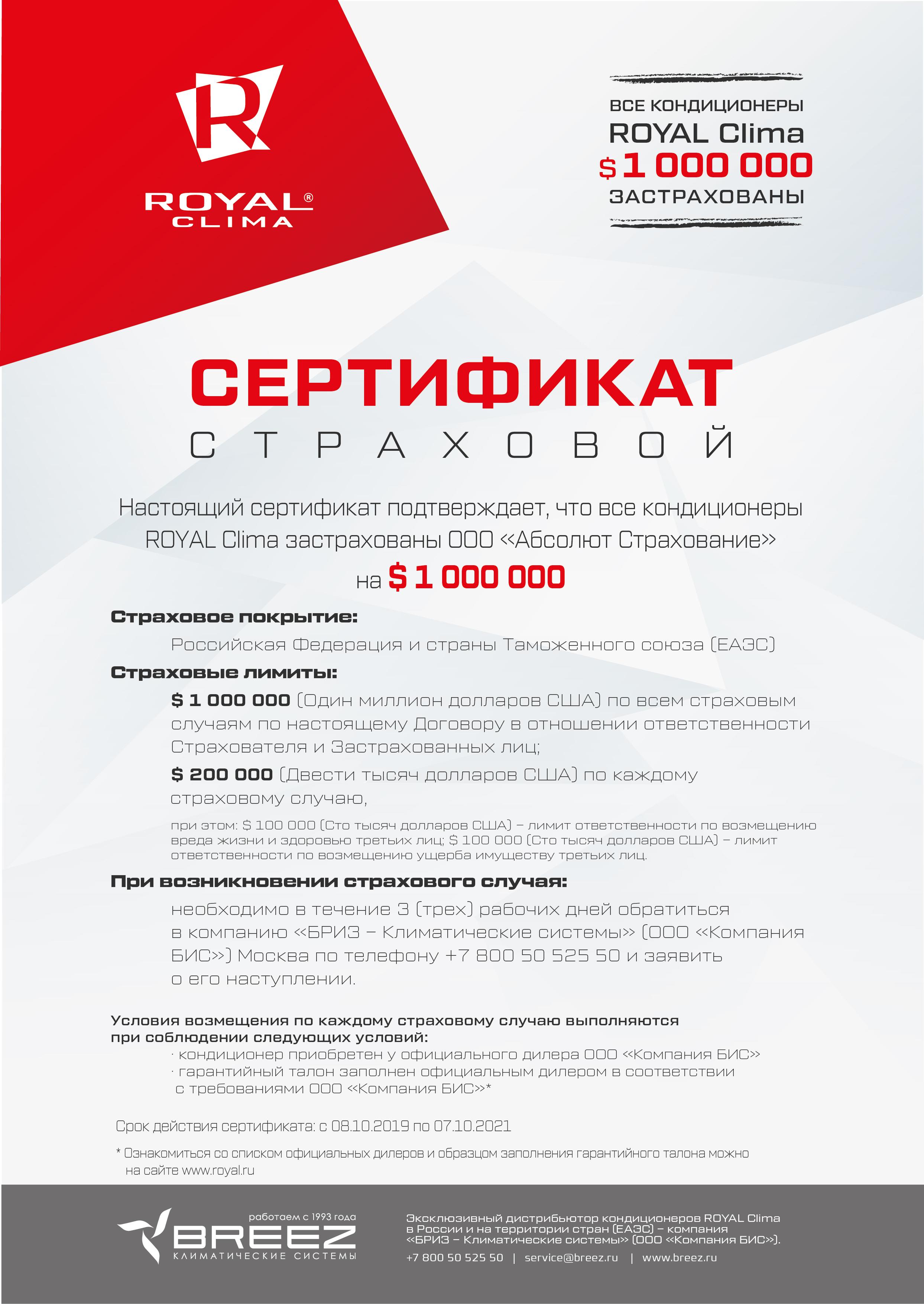 Страховой сертификат ROYAL Clima