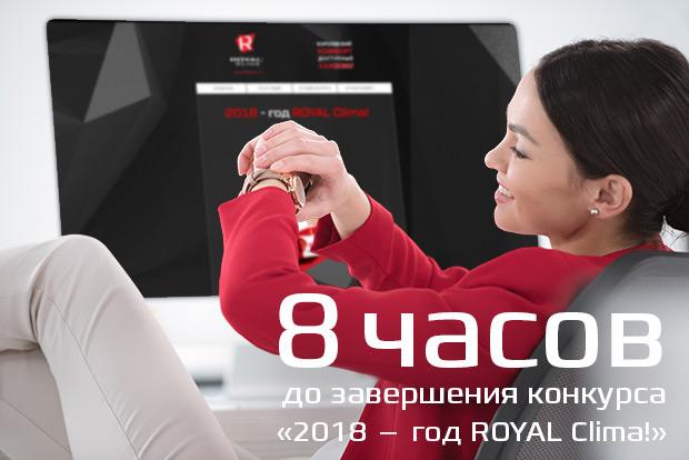 konkurs_2018_royal