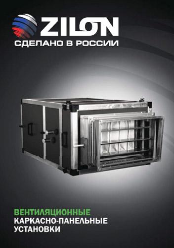 Скачать буклет Вентиляционные каркасно-панельные установки Zilon