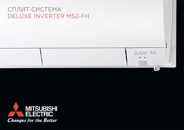 Буклет Deluxe Inverter FH