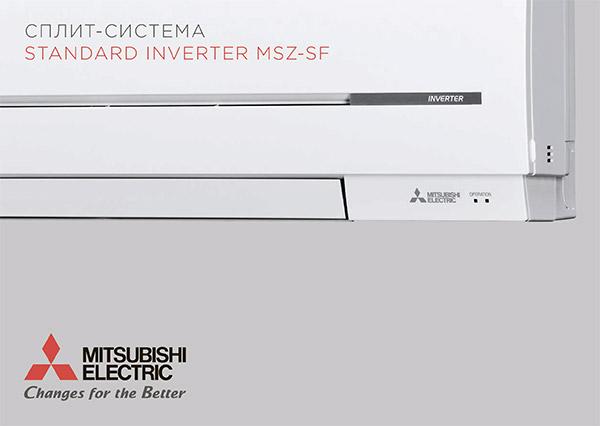 Буклет Standard Inverter SF