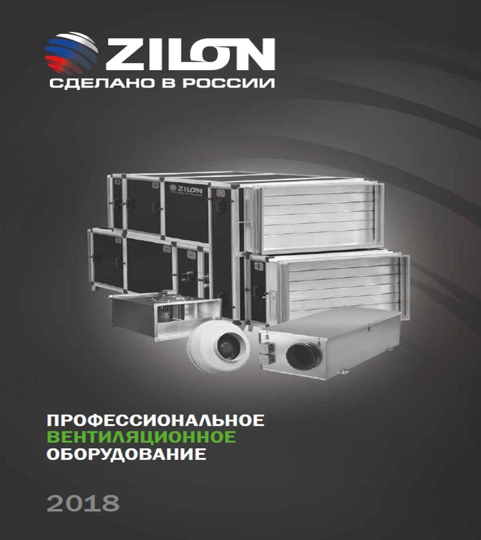 Вентиляционное оборудование ZILON 2018