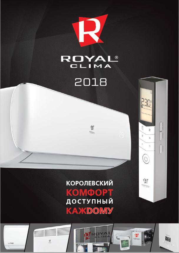 Генеральный каталог 2018
