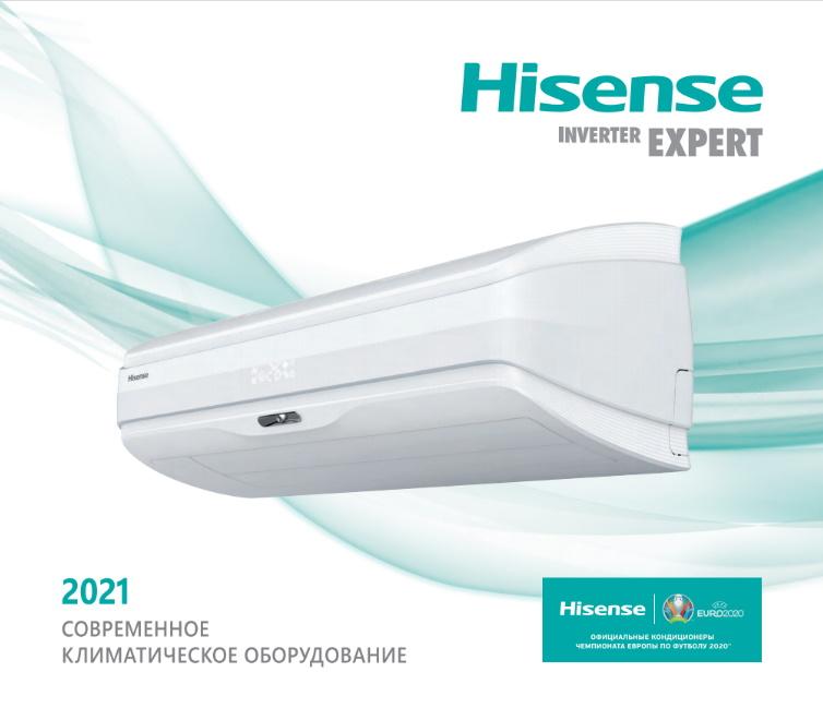 Современное климатическое оборудование 2021
