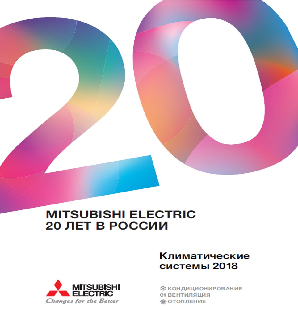 Генеральный каталог Mitsubishi Electric 2018