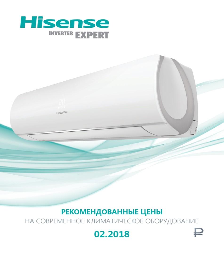 Рекомендованные цены Hisense 2018