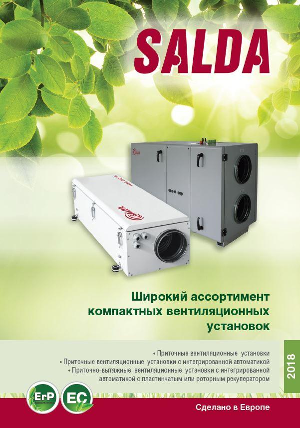 Ассортимент компактных вентиляционных установок 2018