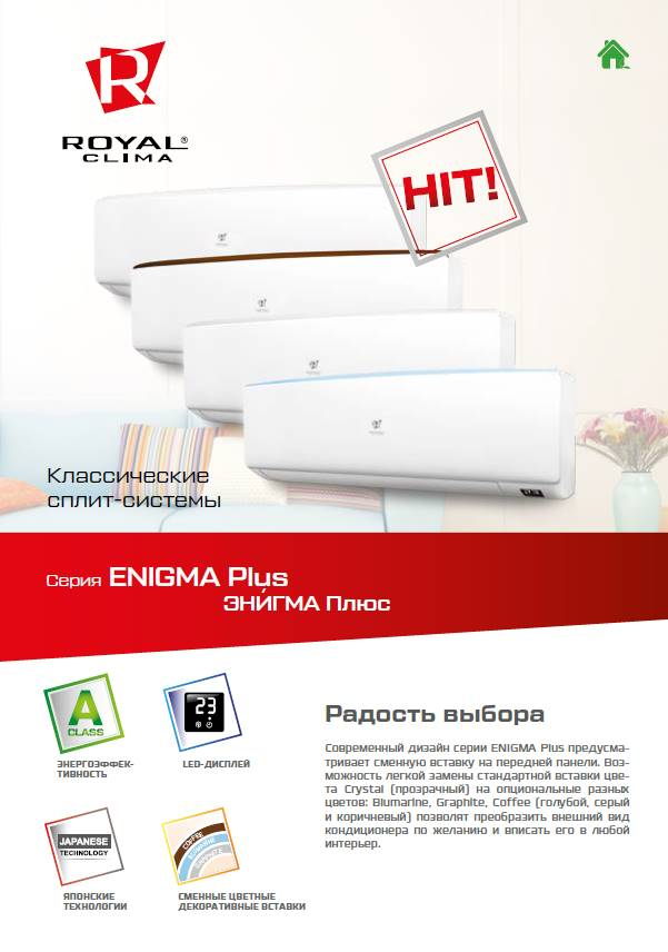 Буклет A4 Enigma plus