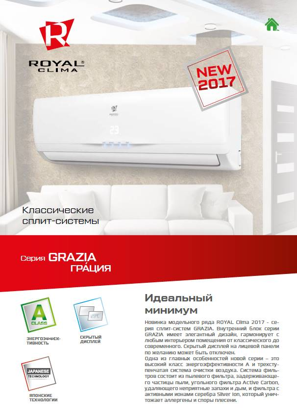 Буклет A4 Grazia