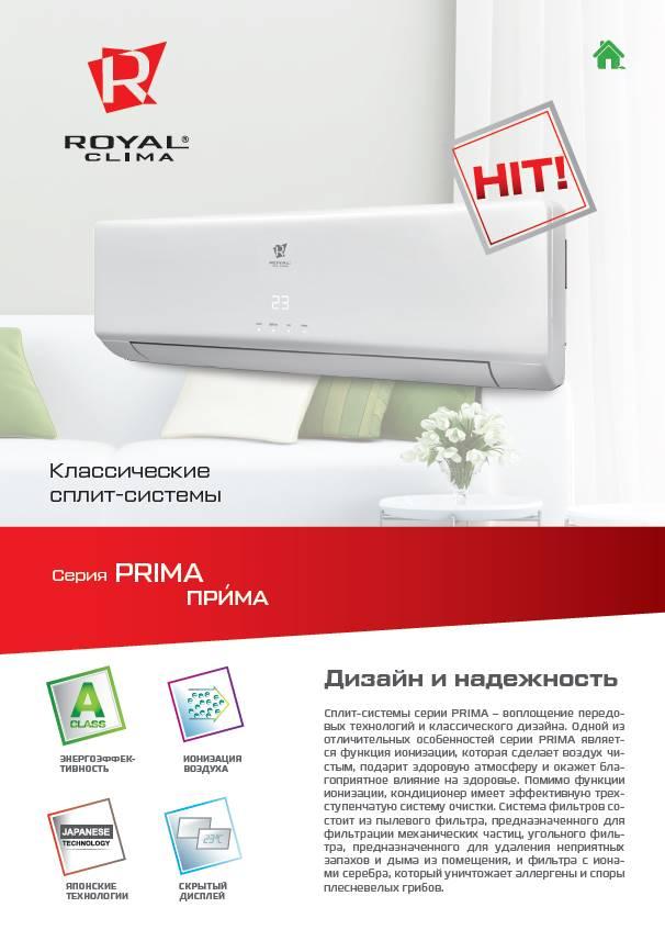 Буклет A4 Prima