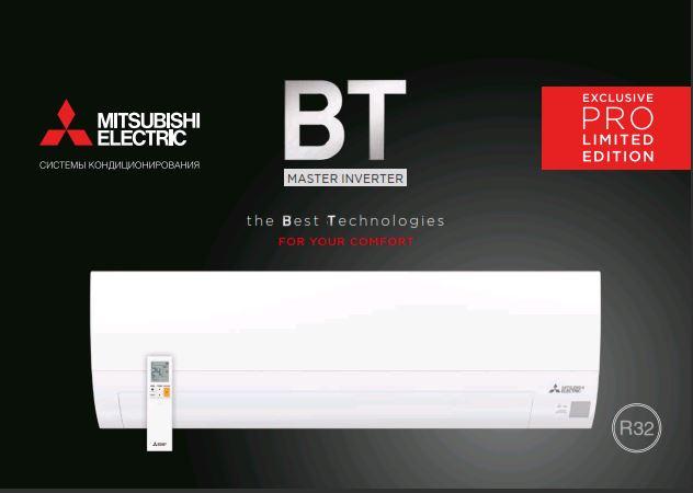 Каталог Mitsubish Electric серия ВТ Inverter