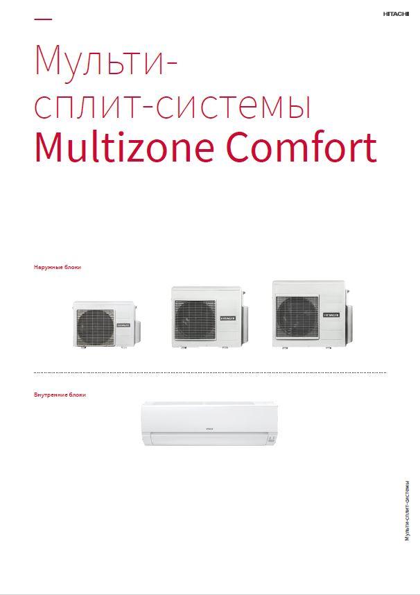 Буклет<br>Бытовые мульти-сплит-системы Multizone Comfort