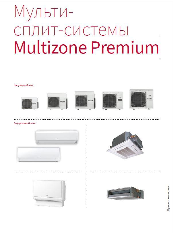 Буклет<br>Бытовые мульти-сплит-системы Multizone Premium