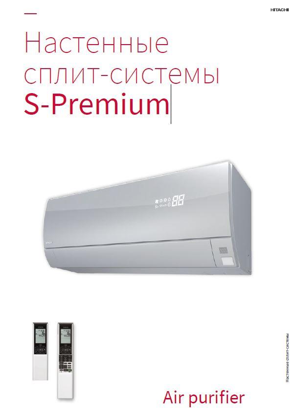 Буклет<br>Бытовые настенные сплит-системы S-Premium