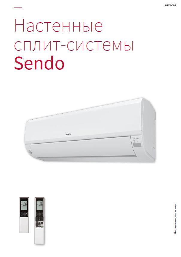 Буклет<br>Бытовые настенные сплит-системы Sendo