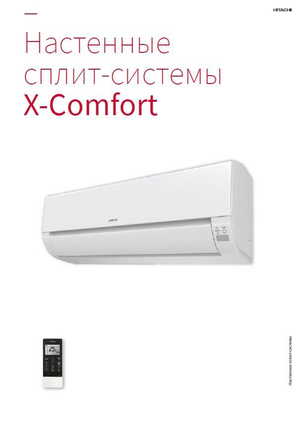 Буклет<br>Бытовые настенные сплит-системы X-Comfort
