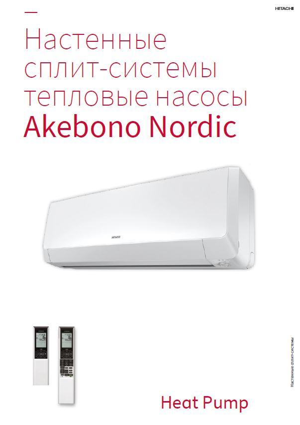 Буклет<br>Бытовые настенные сплит-системы тепловые насосы Akebono Nordic