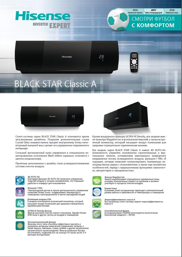 Буклет BLACK STAR Classic A