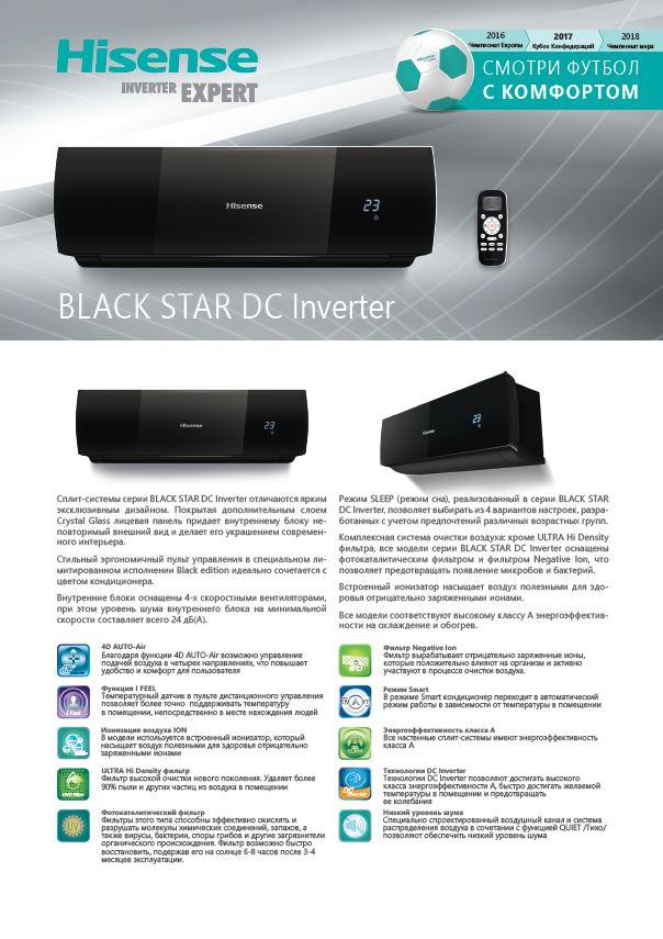 Буклет BLACK Star DC Inverter