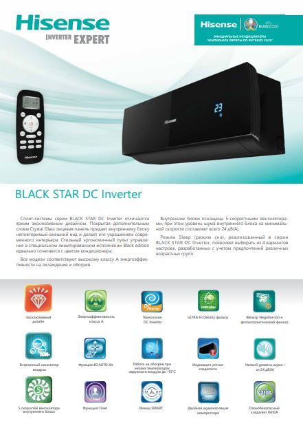 Буклет BLACK STAR DC Inverter