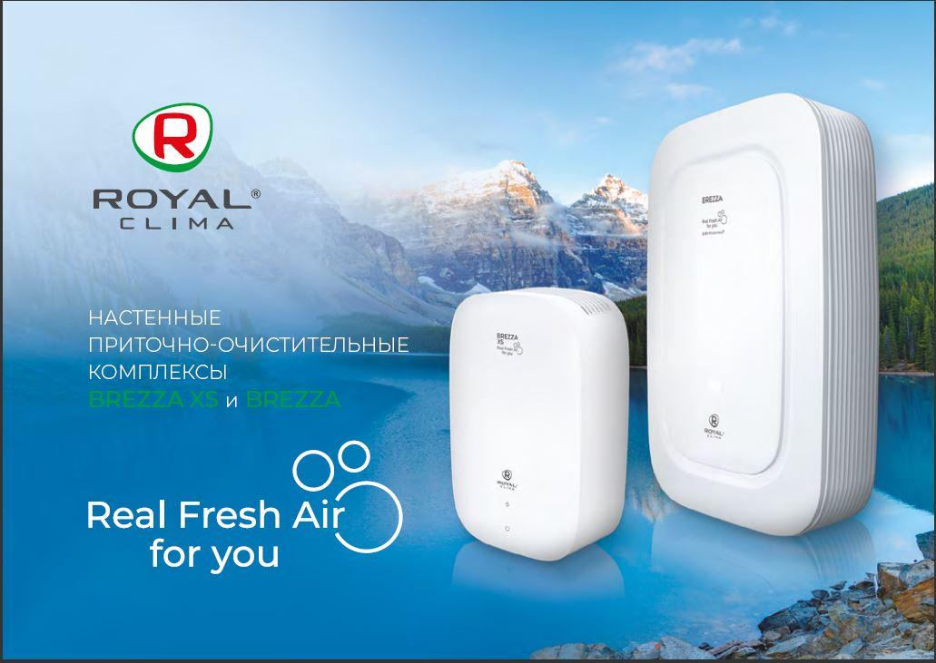 Брошюра<br>Royal Clima Настенные приточно-очистительные комплексы BREZZA и BREZZA XS