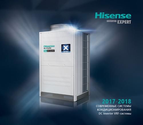2017 - 2018 современные системы кондиционирования DC Inverter VRF-системы