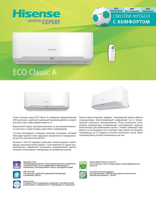 Буклет ECO Classic A