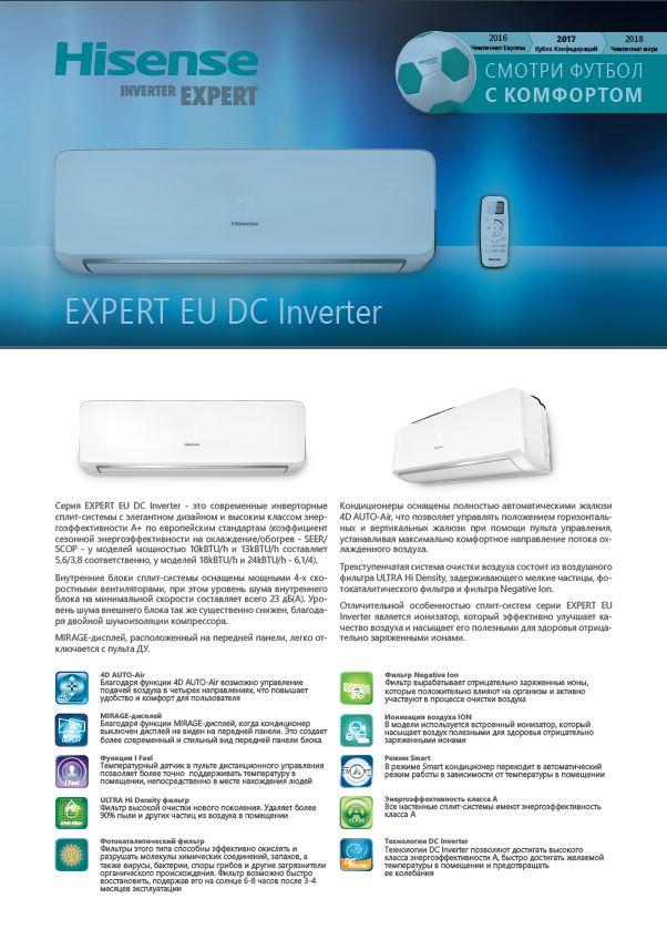 Буклет EXPERT EU DC Inverter