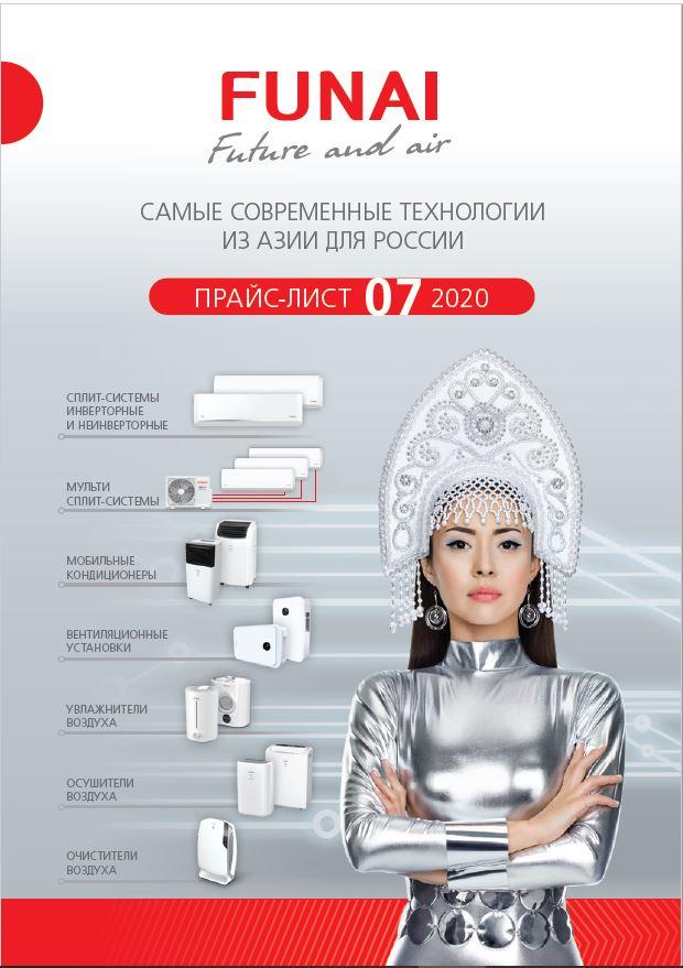 Прайс-лист 2020