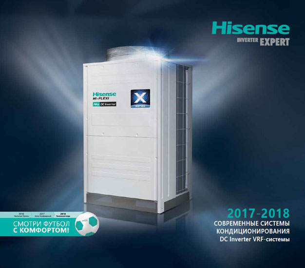 Современные системы кондиционирования DC Inverter VRF-системы 2017-2018