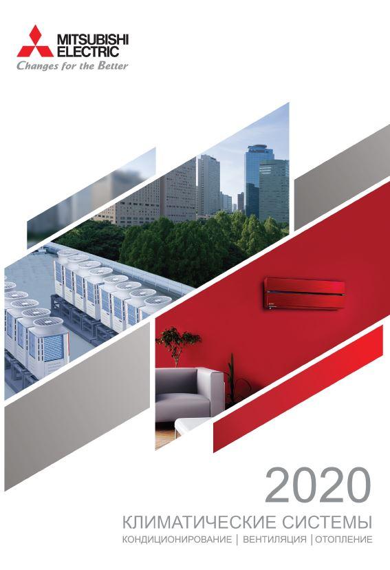Генеральный каталог Mitsubishi Electric 2020
