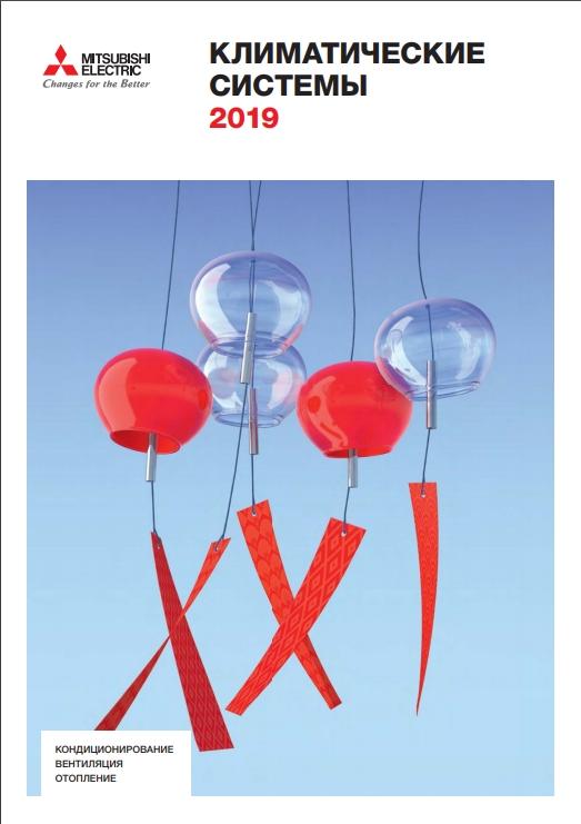 Генеральный каталог Mitsubishi Electric 2019