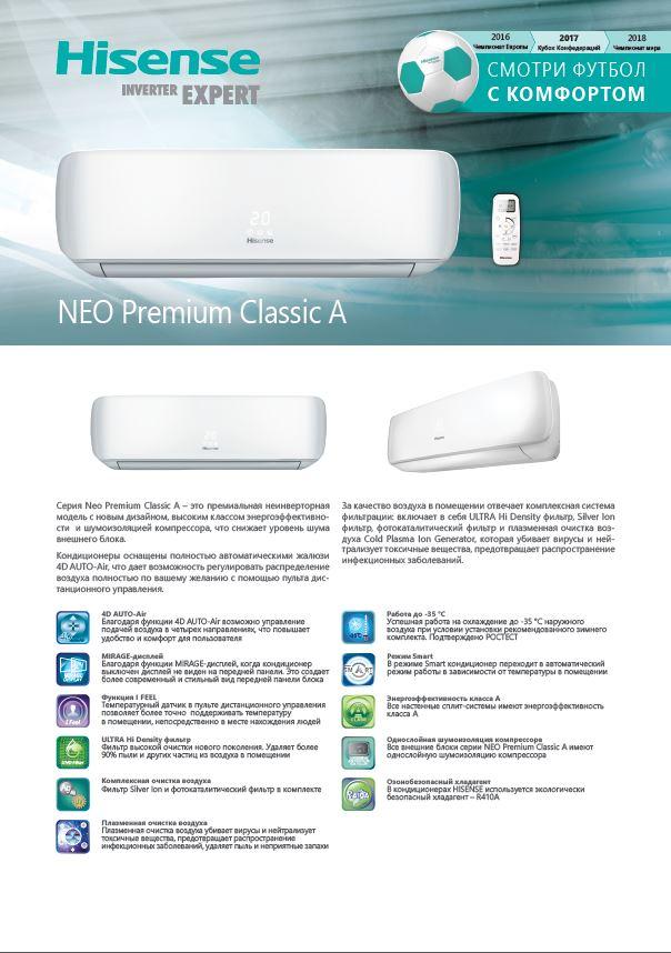 Буклет NEO Premium Classic A
