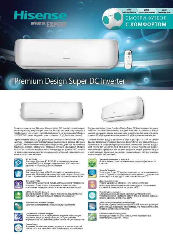 Буклет Premium Design Super DC Inverter