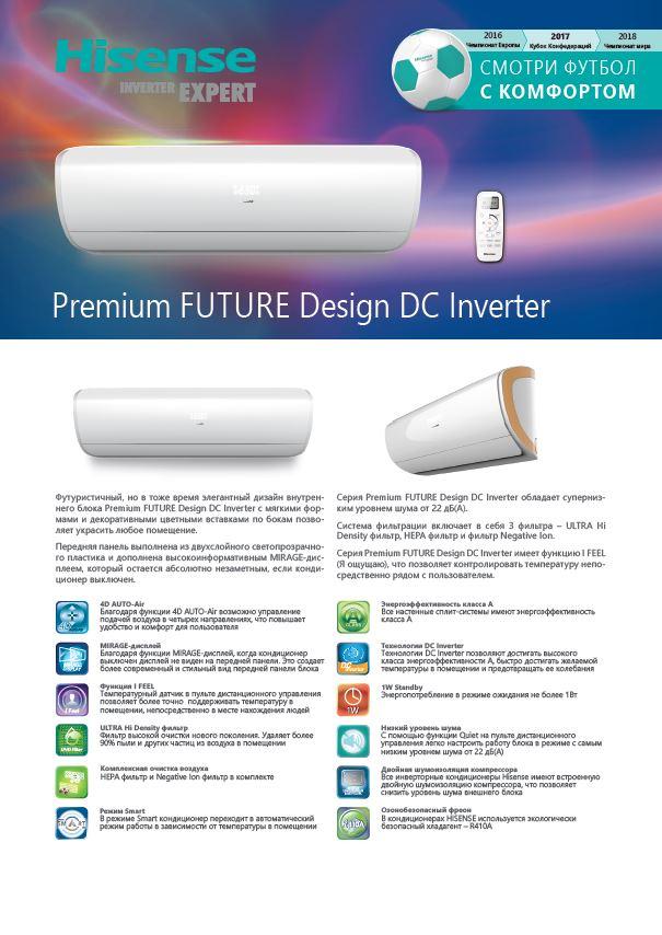 Буклет Premium FUTURE Design DC Inverter