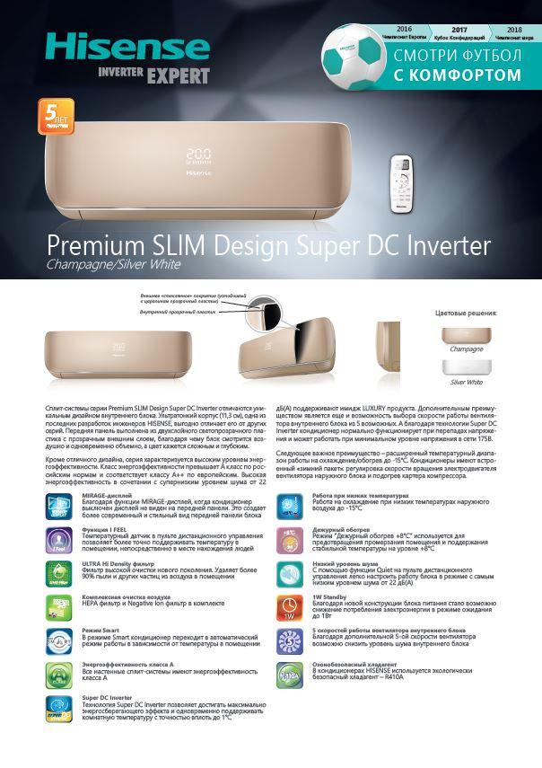 Буклет Premium SLIM Design Super DC Inverter