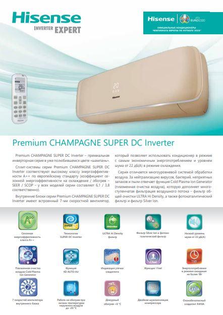 Буклет Premium CHAMPAGNE SUPER DC Inverter