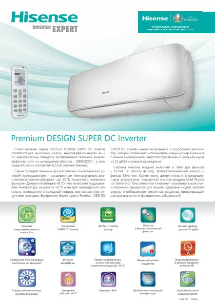Буклет Premium DESIGN SUPER DC Inverter