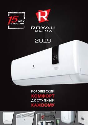 Генеральный каталог 2019