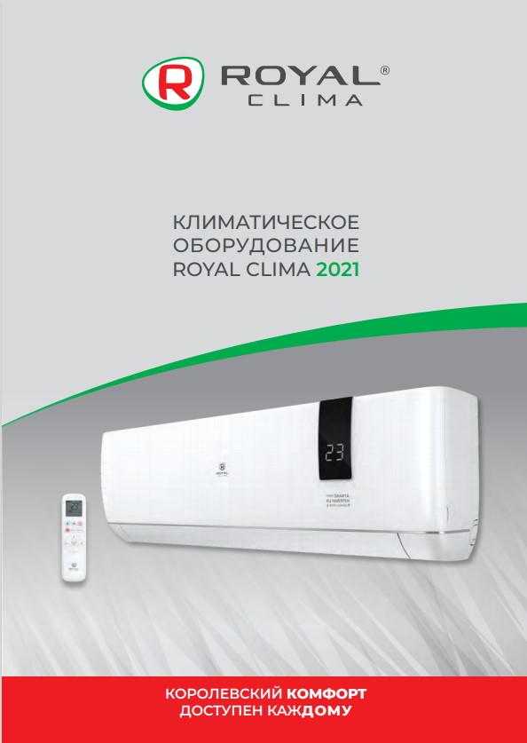 Генеральный каталог 2021