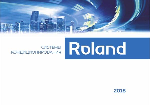 Системы кондиционирования Roland