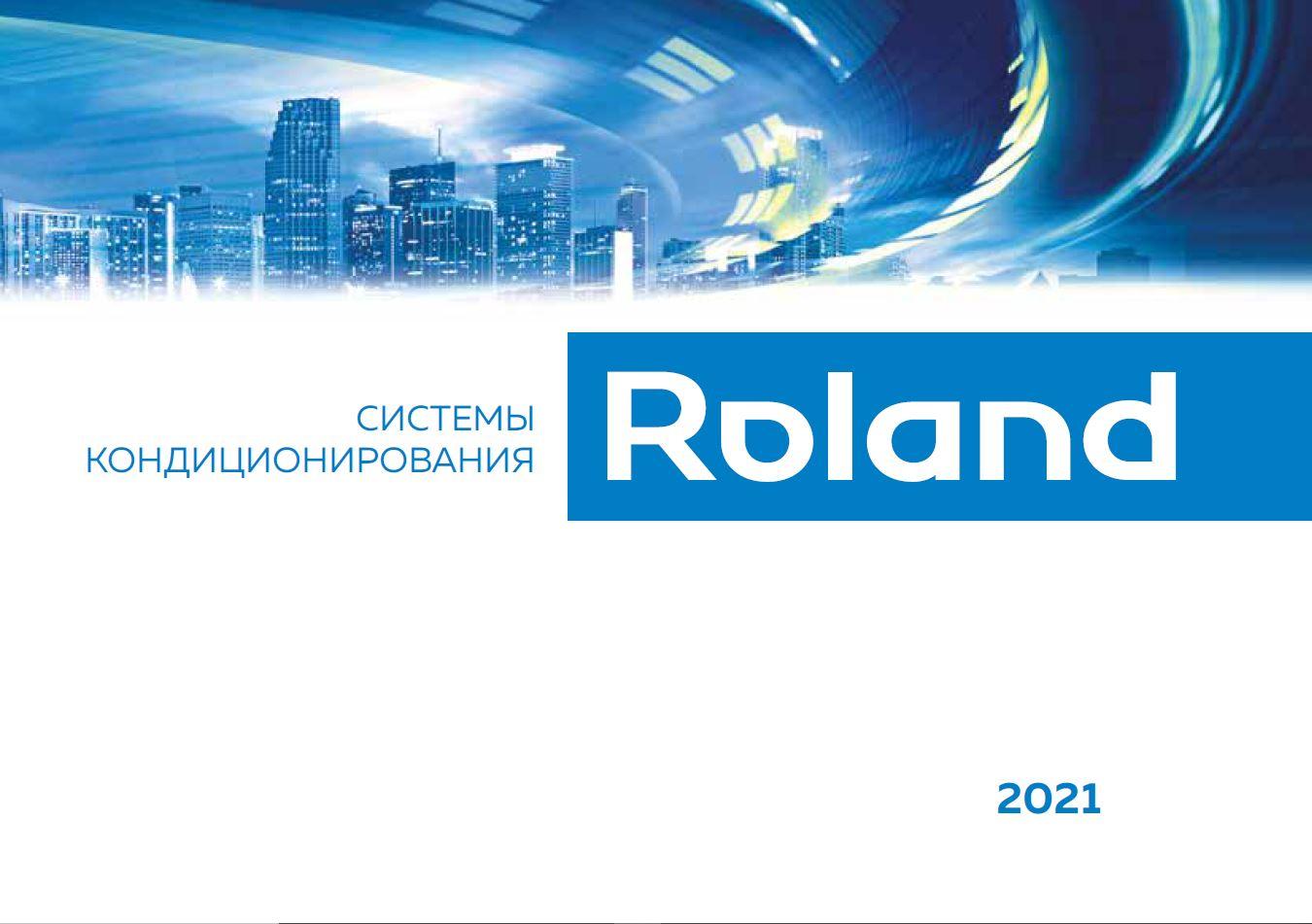 Системы кондиционирования Roland 2021
