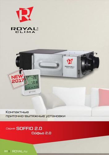 Буклет Компактные приточно-вытяжные установки SOFFIO 2.0