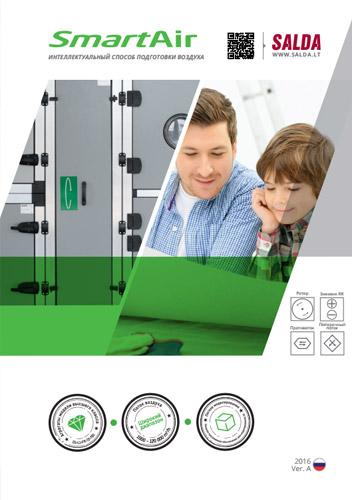 Каталог Smart Air