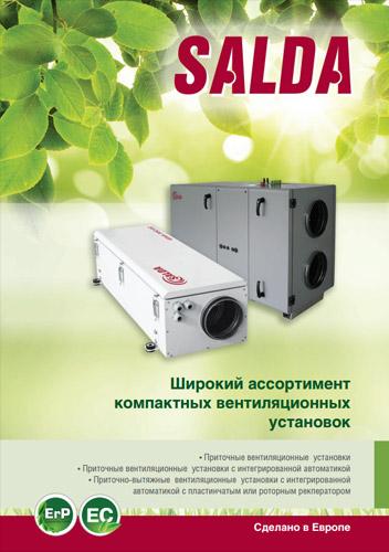 Каталог Ассортимент компактных вентиляционных установок