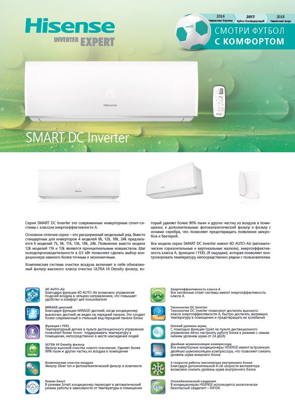 Буклет SMART DC Inverter