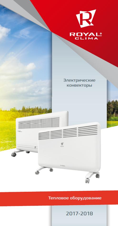 Буклет Тепловое оборудование 2017-2018