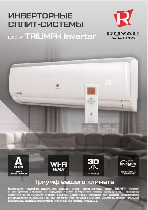 Буклет TRIUMPH Inverter