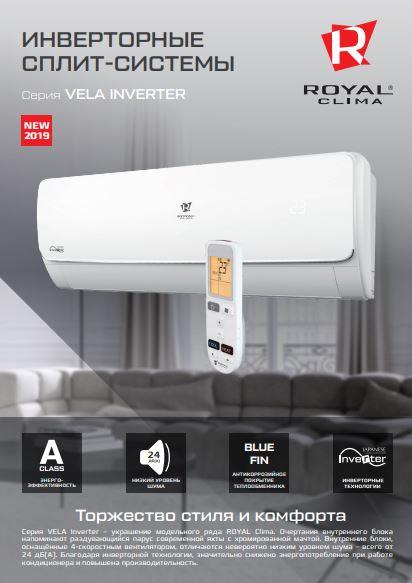 Буклет VELA Inverter